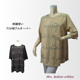 【値下げ】六分袖 プルオーバー 綿レーヨン 刺繍 レディース ミセス シニア