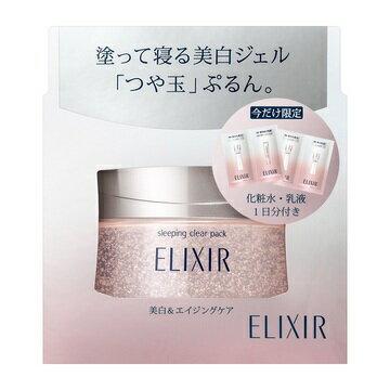 エリクシール ホワイト スリーピングクリアパック C化粧水・乳液1日分付き