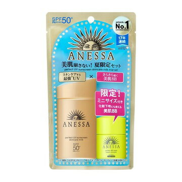 資生堂 アネッサ パーフェクトUV パーフェクトUV スキンケアミルク トライアルセット (今だけ、化粧下地にも使える美肌BBミニサイズが付いたお得なセット。)
