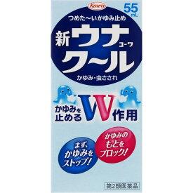 新ウナコーワクール 55ml【第2類医薬品】
