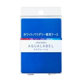 資生堂アクアレーベル ホワイトパウダリー用ケース