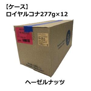 【ケース】【同梱不可】ロイヤルコナ ヘーゼルナッツ227g(8oz)/フレーバーコーヒー・中挽き//バターのような濃厚な香り/まとめ買いでお得