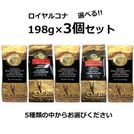 【選べる198g×3袋セット】ロイヤルコナ フレーバーコーヒ/5種類から選べる/粉・中挽き/賞味期限90日以上/