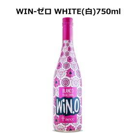 WIN−ゼロ WHITE(白) ノンアルコールワイン