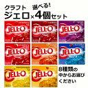KRAFT JELL-O クラフト ジェロ(粉末ゼラチン)選べる!4個セット