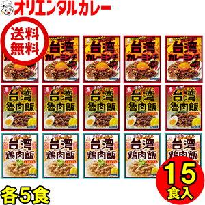 送料無料 (北海道・九州・沖縄除く) 15食入 オリエンタル 台湾 めし セット 台湾 カレー ミンチ 5個 台湾 魯肉飯 ( ルーローハン ) 5個 台湾 鶏肉飯 ( ジーローハン ) 5個 保存食 時短 簡単 在宅