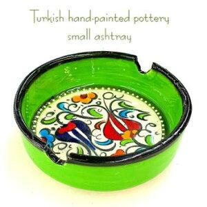 トルコ陶器|トルコ|トルコ土産|トルコみやげ|トルコお土産|トルコおみやげ|トルコ雑貨|キュタフヤ陶器|小さい灰皿 ミレニアムデザイン07
