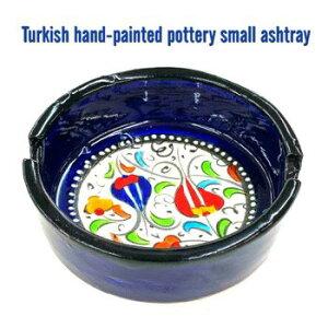 トルコ陶器|トルコ|トルコ土産|トルコみやげ|トルコお土産|トルコおみやげ|トルコ雑貨|キュタフヤ陶器|小さい灰皿 ミレニアムデザイン02