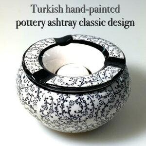 トルコ陶器 トルコ トルコ土産 トルコみやげ トルコお土産 トルコおみやげ トルコ雑貨 キュタフヤ陶器 蓋つき灰皿 クラシックデザイン05