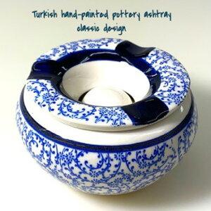 トルコ陶器|トルコ|トルコ土産|トルコみやげ|トルコお土産|トルコおみやげ|トルコ雑貨|キュタフヤ陶器|蓋つき灰皿 クラシックデザイン04
