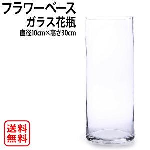 花瓶 ガラス おしゃれ 北欧 大きい 透明 直径10cm 高さ30cm 大型 円柱型 丸 フラワーベース 花器 花びん かびん 北欧インテリア vase 花入れ アレンジ クリアー シンプル ガラスベース 大 花 フラ