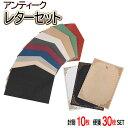 レターセット10色10枚 3色×8種類 24枚 ギフト メッセージカード クラシカル アンティーク調 レトロ 封筒 便箋 セット…