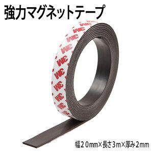 マグネットテープ 粘着テープ 幅2cm×長さ3m 厚み:2mm お手軽 便利 強力 粘着マグネット 磁石テープ 強磁力 裏テープ 磁石シール 接着剤つき 粘着剤付き 壁面収納 DIY 工作 マグネットシート 作