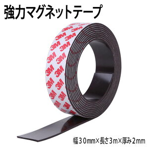 マグネットテープ 粘着テープ 幅3cm×長さ3m 厚み:2mm お手軽 便利 強力 粘着マグネット 磁石テープ 強磁力 裏テープ 磁石シール 接着剤つき 粘着剤付き 壁面収納 DIY 工作 マグネットシート 作