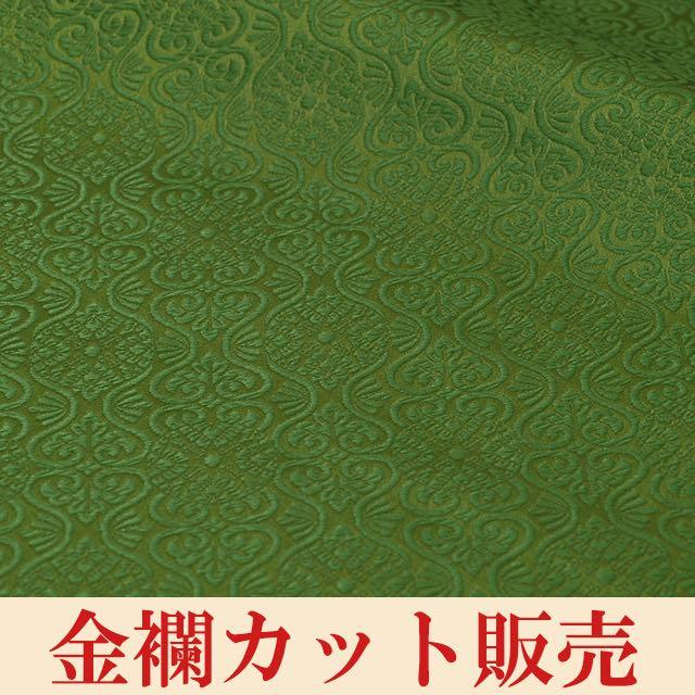 金襴 有職 花立涌 抹茶色(グリーン系)