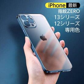 【ポイント5倍即日発送】iPhone13 Pro ケース クリア iPhone13 Mini ケース おしゃれ iPhone13 Pro Max ケース ケース 耐衝撃 透明 指紋防止 iPhone13 ケース6.1inch iPhone13 ケース iPhone13 ケース ハードケース アイフォン13 6.1インチ
