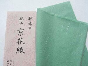 京花紙 緑 21cm×27cm 400枚入 お花紙 おはながみ