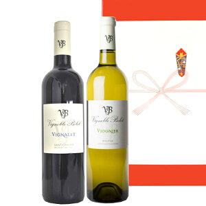 寒中見舞い おすすめ 【ワインギフト】赤白ワイン フランス 750ml 2本 辛口 ラングドック・ルーション サン・シニアン 「ドメーヌ・ベロ」 ヴィニャレ・ルージュ ヴィオニエ 紅白ワイン シラ