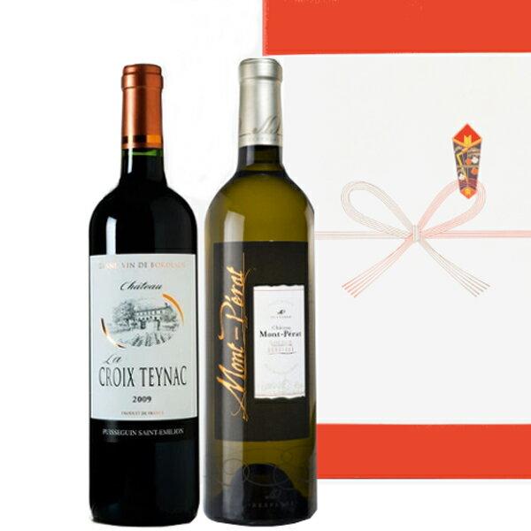 ワインギフト 赤白ワインセット フランス サン・テミリヨン ボルドー 辛口 2本 2009年 2014年 750ml