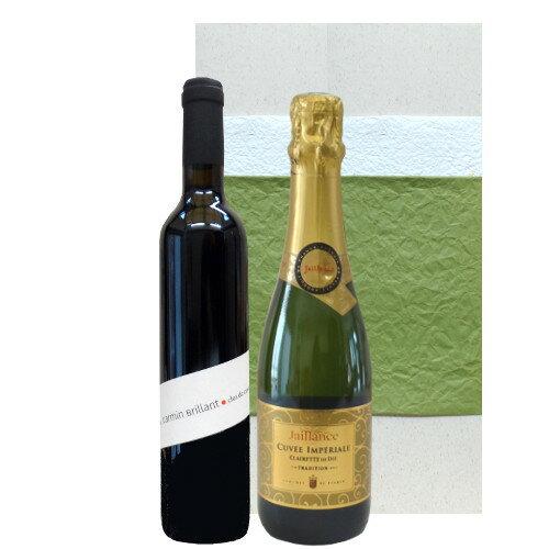 ワインギフト 2本 ハーフボトル フランス スパークリング コート・デュ・ローヌ ミュスカ ジャイアンス 375ml 赤ワイン ビオ ラングドック・ルーション グルナッシュ ル・クロ・デュ・カヴォー 500ml 包装付き 箱入り