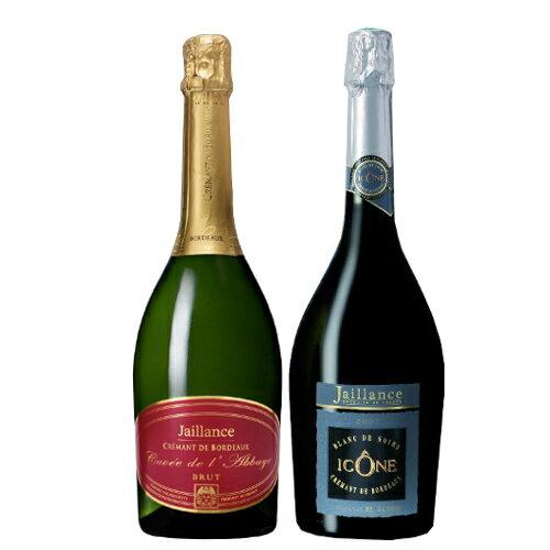 あす楽 フランス ボルドー スパークリングワイン 飲み比べセット クレマン・ド・ボルドー ブリュット 辛口 750ml×2本