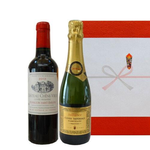 ワインセット フランスワイン 飲み比べ 2本 ハーフセット ボルドー 赤ワイン ピュイスガン・サン・テミリヨン 辛口 2009 スパークリングワイン 375ml ギフト箱入り