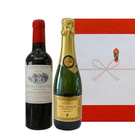 【ワインギフト】 フランス 赤ワイン スパークリング ハーフボトル 375ml×2本 ボルドー 辛口 「シャトー・シェーン・ヴュ」 ローヌ やや甘口 「ジャイアンス キュヴェ・インペリアル・トラディション」 あす楽 ワインセット お歳暮 御歳暮 冬ギフト