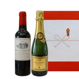 【ワインギフト】ハーフボトル 2本 フランス 赤ワイン スパークリング 375ml ボルドー 辛口 「シャトー・シェーン・ヴュ」 ローヌ やや甘口 「ジャイアンス キュヴェ・インペリアル・トラデ