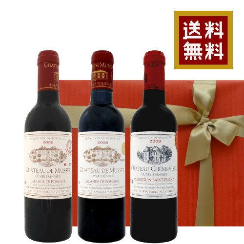 ワイン セット 送料無料 ハーフボトルサイズ ボルドーワイン 飲み比べギフトセット ポムロールとサン・テミリヨン 375ml×3本