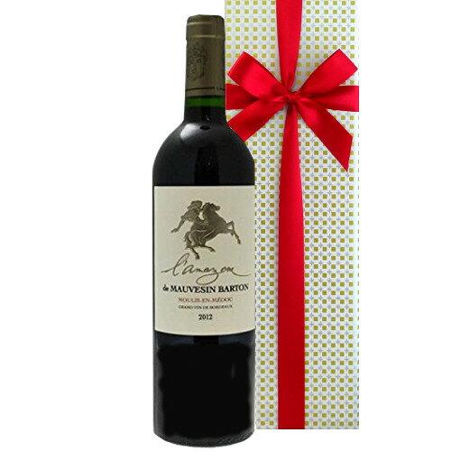 ワイン ギフト フランス ボルドー 赤ワイン フルボディ AOCムーリス・アン・メドック シャトー・モーヴザン・バルトン 「ラ・アマゾンヌ・ド・モーヴサン・バルトン」 2012年 750ml 辛口 ギフト箱入り