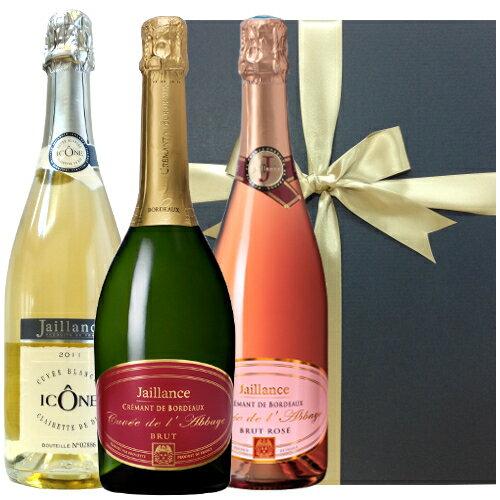 ワイン セット ギフト プレゼント フランス 高級スパークリングワイン 飲み比べギフト ボルドー地方 コート・ド・ローヌ地方 シャンパンと同じクラシック製法 750ml×3本
