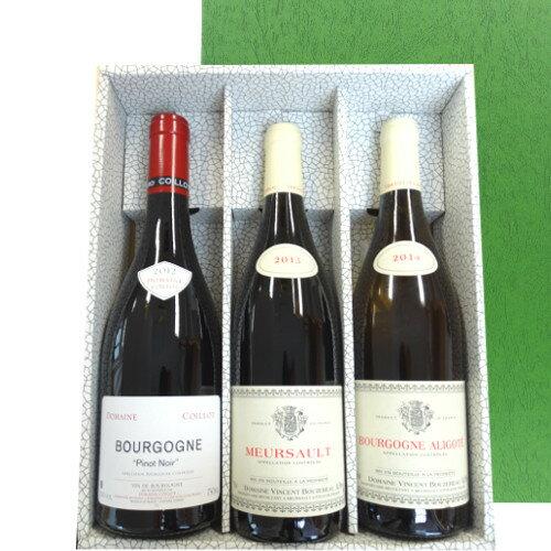 送料無料 お酒 ワインギフト フランスワイン 3本セット ブルゴーニュ 赤ワイン 2本 ピノ・ノワール ムルソー 1本 アリゴテ 赤白ワイン
