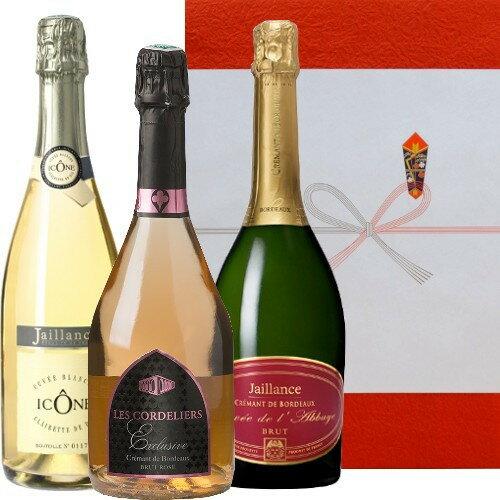 ワイン セット ギフト プレゼント フランス スパークリングワイン 飲み比べギフト 750ml×3本