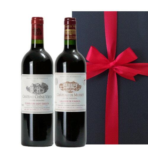 赤ワインギフト フランス ボルドー飲み比べ 2本セット ヴィンテージ 2006年 2008年 ラランド・ド・ポムロールとサン・テミリヨン ピュイスガン 750ml