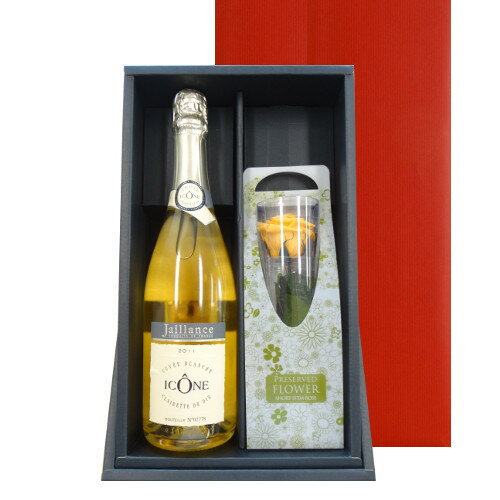 あす楽 誕生日プレゼント 花ギフト フランスのスパークリングワイン 黄色の一輪バラ 敬老の日 記念日 お祝い 贈り物 ギフト箱入り
