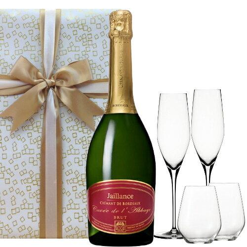 スパークリングワインとグラスのギフト セット フランス クレマン・ド・ボルドー 750ml シャンパングラス×2 タンブラー×2 ドイツ製 包装つき 箱入り