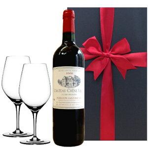 引越し祝い 結婚祝い プレゼント 【ワインとグラスのギフト】 赤ワイン フランス ボルドー サン・テミリヨン 「シャトー・シェーン・ヴィユー」 2013年 辛口 750ml ワイングラス ペア 2個 あす