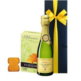 あす楽 スイーツとワインのギフト フランスのスパークリングワイン ハーフボトル 375ml シャンパン風味のサブレクッキー ギフト箱入り