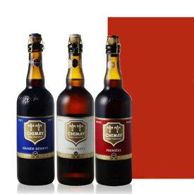 父の日 お祝い 【ベルギービール飲み比べギフト】ベルギービール 750ml×3本 セット シメイ レッド ブルー ホワイト 3種類 有名 トラピストビール 海外ビール 輸入ビール おしゃれ コルク栓 あす楽 送料無料 ギフト包装《のし対応》 ペアギフト