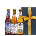 お歳暮 御歳暮 冬ギフトドイツビール 【ビールギフト】 ドイツ クラフトビール 330ml×3本 「ホフブロイ」 「ピンカス・オーガニック」 BIO 輸入ビール ビールセット ブロンド小瓶 3種 詰め
