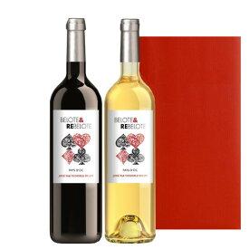 送料無料 赤白ワイン 2本セット 冬ギフト 【ワインギフト】フランス ラングドック・ルーション 辛口 750ml 「ベロット・エ・レベロット」 紅白ワイン 詰め合わせ あす楽 ギフト包装 《のし対応》 お歳暮 贈答 おしゃれ