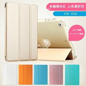 送料無料 タブレッド iPadケース 第5世代 10.5インチ air3 mini4 mini5 mini2 mini3 Air Air2 カバー 2020 ipad10.2 pro10.5 ミニ 第8世代 エアー ipad2017 2018 2019 ipad2 ipad3 ipad4 ipad5 ipad6 ipad7 ipad9.7 アイパッド レザ オートスリープ スタンド機能 手帳型