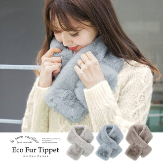 ★ Eco-fur tippet