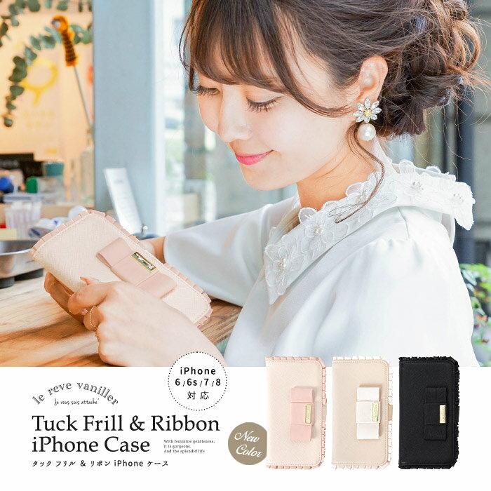 ★ 1400個完売!タック フリル & リボン iPhone ケース 【le reve vaniller】