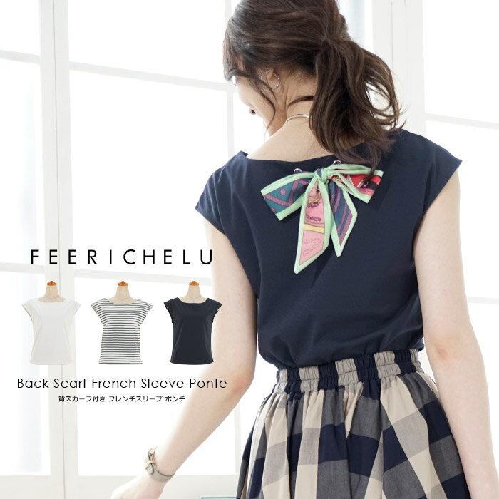 ★ AW SALE 背スカーフ付き フレンチスリーブ ポンチ FEERICHELU 全3色 【1】
