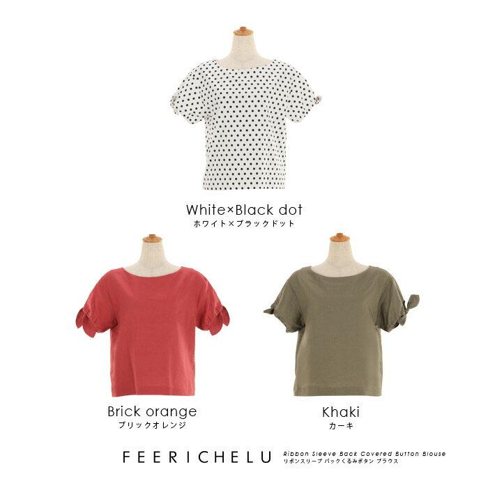 ★ SS SALE リボンスリーブ バックくるみボタン ブラウス FEERICHELU 全3色 【1】