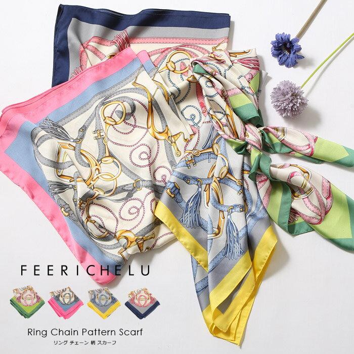 ★ リングチェーン柄 スカーフ FEERICHELU 全4色 【1】