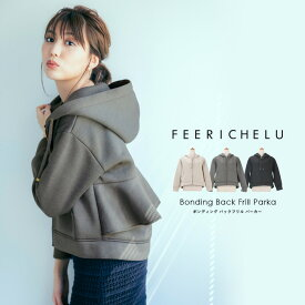 ★ Black Friday SALE ボンディング バックフリル パーカー FEERICHELU 全3色 【1】