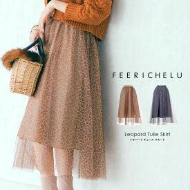 ★ Winter SALE レオパード チュール スカート FEERICHELU 全2色 【1】