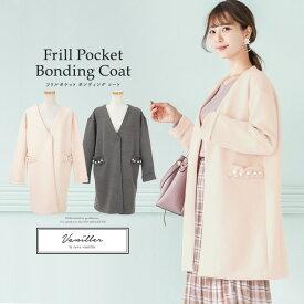 ★ Winter SALE フリルポケット ボンディング コート le reve vaniller 全2色 【1】